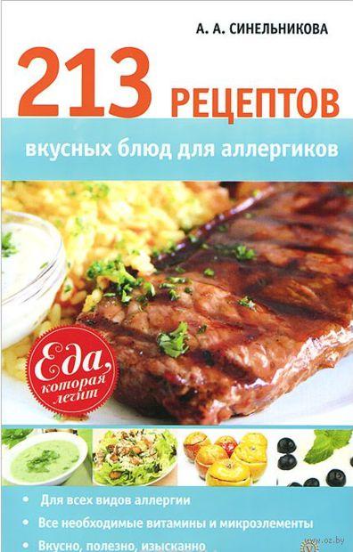 213 рецептов вкусных блюд для аллергиков. А. Синельникова