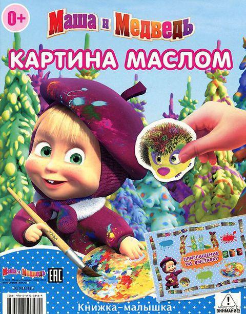 Маша и Медведь. Картина маслом. Репетиция оркестра. Книжка-малышка с переводными картинками. Нина Иманова