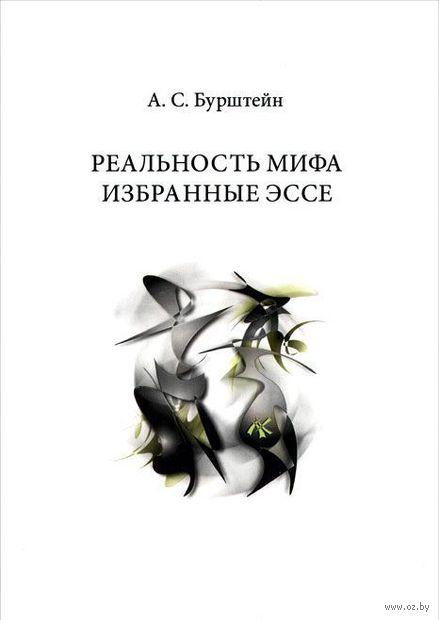 Реальность Мифа. Аркадий Бурштейн