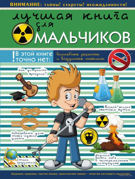 Лучшая книга для мальчиков. Марк Шпаковский, Анна Боль-Корневская