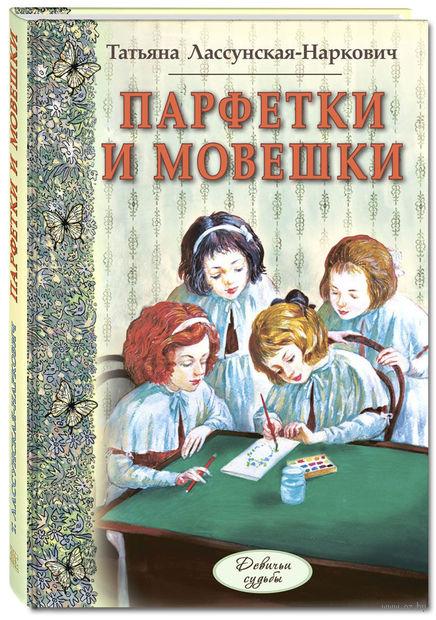 Парфетки и мовешки. Татьяна Лассунская-Наркович