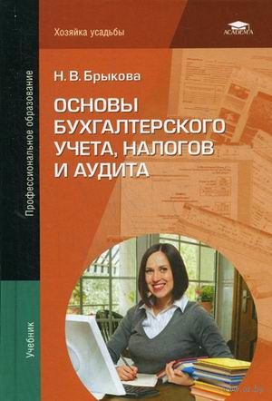 Основы бухгалтерского учета, налогов и аудита. Наталья Брыкова
