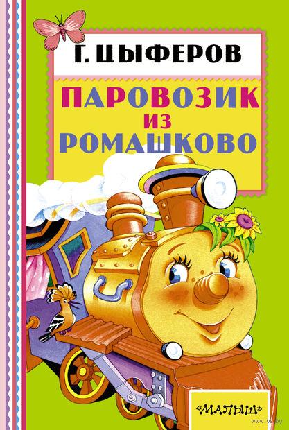 Паровозик из Ромашково — фото, картинка