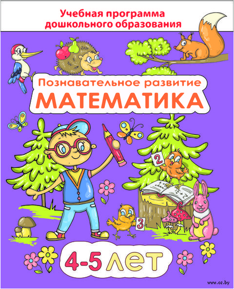 Познавательное развитие. Математика для детей 4-5 лет жизни. Е. Коваль