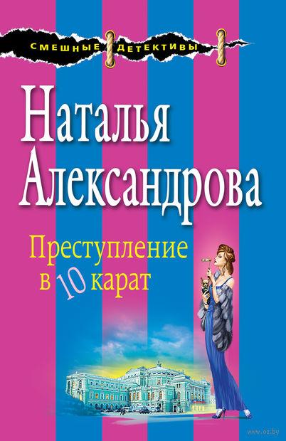 Преступление в десять карат (м). Наталья Александрова