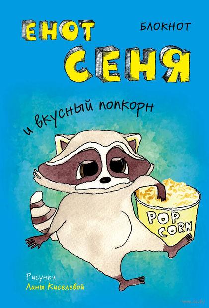 """Блокнот """"Енот Сеня и вкусный попкорн"""" (А6)"""