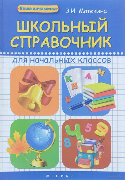 Школьный справочник для начальных классов. Эмма Матекина