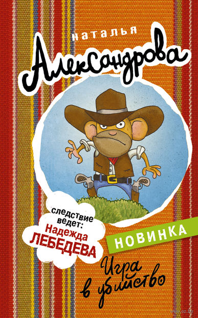 Игра в убийство (м). Наталья Александрова