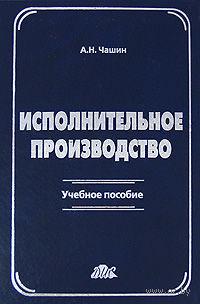 Исполнительное производство. Александр Чашин