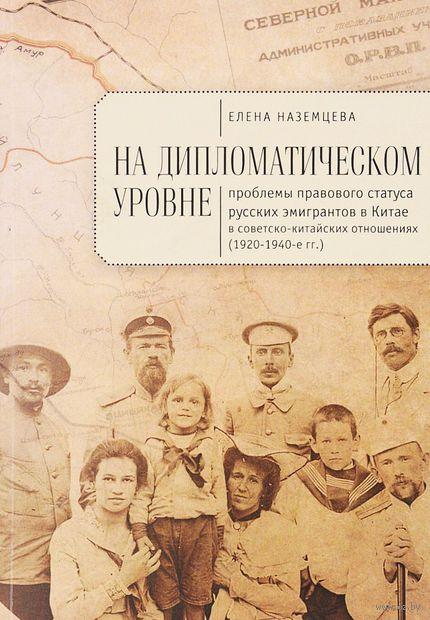 На дипломатическом уровне. Проблемы правового статуса русских эмигрантов в Китае в советско-китайских отношениях (1920-1940-е гг.) — фото, картинка
