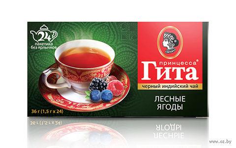 """Чай черный """"Принцесса Гита. Лесные ягоды"""" (24 пакетика) — фото, картинка"""