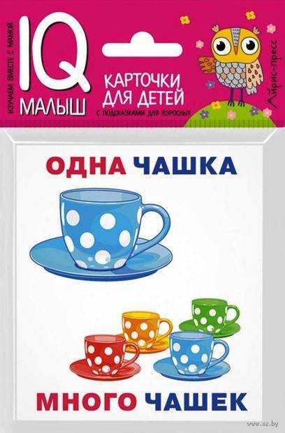 Один-много. Набор карточек для детей — фото, картинка