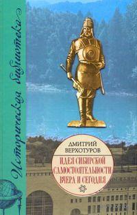 Идея сибирской самостоятельности вчера и сегодня. Д. Верхотуров
