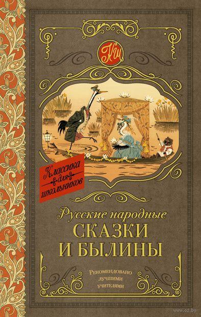 Русские народные сказки и былины — фото, картинка