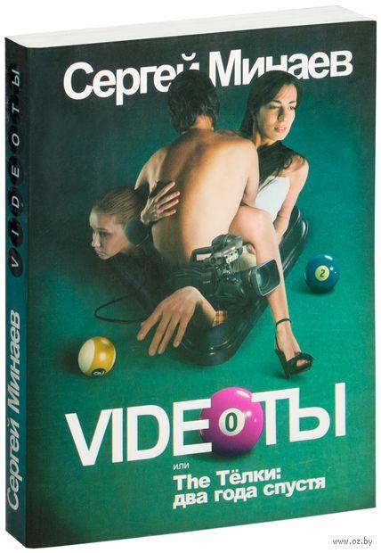 The Телки. Два года спустя, или VIDEOТЫ (м). Сергей Минаев