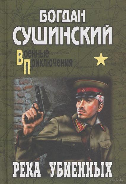 Река убиенных. Богдан Сушинский