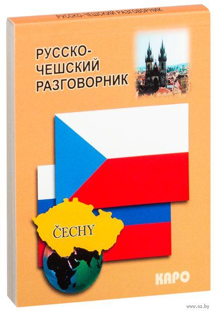 Русско-чешский разговорник — фото, картинка