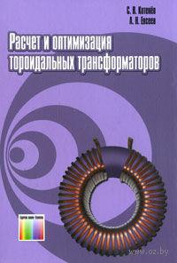 Расчет и оптимизация тороидальных трансформаторов — фото, картинка