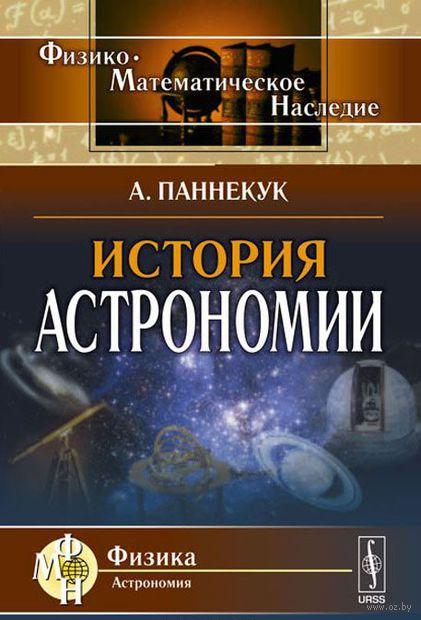 История астрономии (м) — фото, картинка