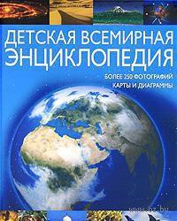 Детская всемирная энциклопедия — фото, картинка