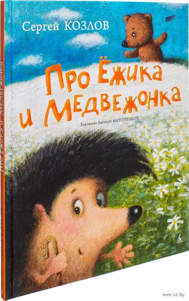 Про Ёжика и Медвежонка — фото, картинка