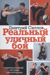 Реальный уличный бой — универсальная система самообороны. Дмитрий Силлов