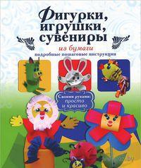 Фигурки, игрушки, сувениры из бумаги. Подробные пошаговые инструкции. Ю. Денцова