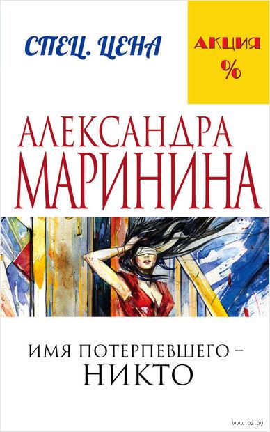 Имя потерпевшего - никто (м). Александра Маринина
