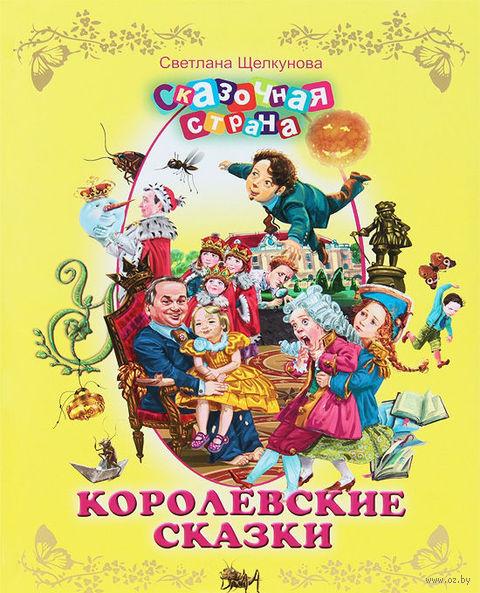 Королевские сказки. Светлана Щелкунова