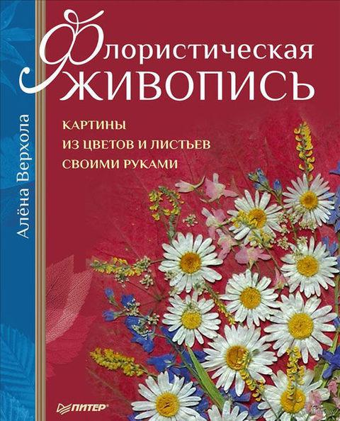 Флористическая живопись. Картины из цветов и листьев своими руками. Алена Верхола