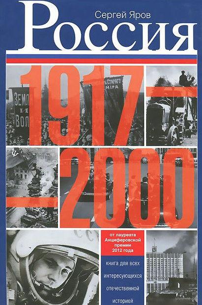Россия в 1917 - 2000 гг. Книга для всех, интересующихся отечественных историей.. Сергей Яров