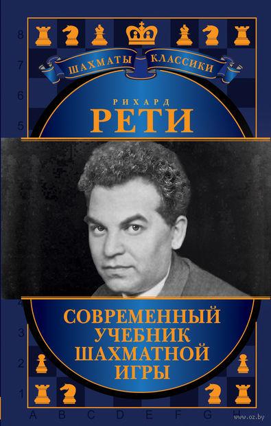 Рихард Рети. Современный учебник шахматной игры. Николай Калиниченко