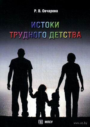 Истоки трудного детства. Раиса Овчарова
