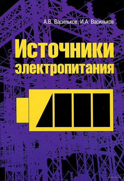 Источники электропитания. Александр Васильков, Илья Васильков