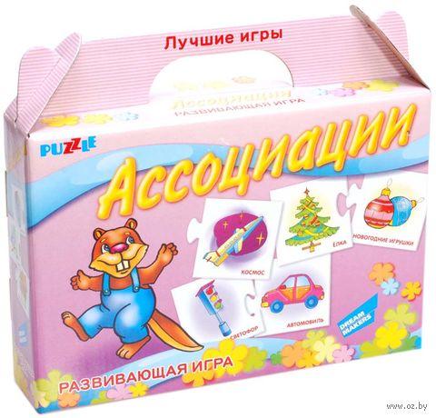 """Пазл """"Ассоциации"""" (30 элементов)"""