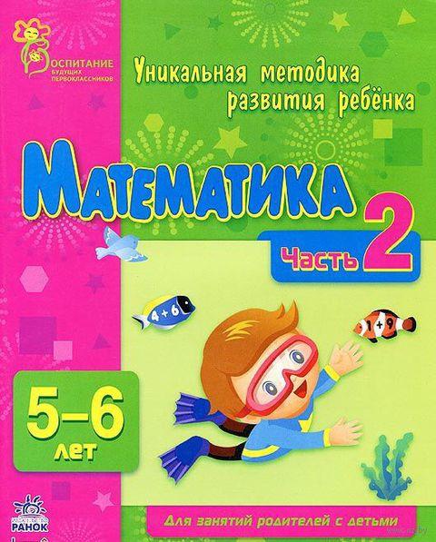 Математика. 5-6 лет. Часть 2. Юлия Каспарова, Наталья Коваль