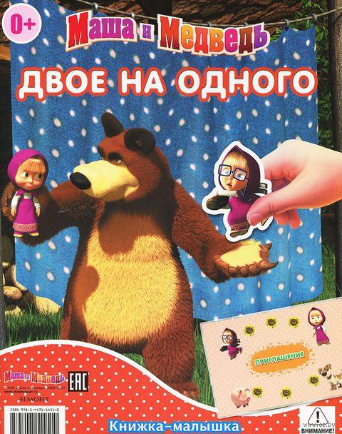 Маша и Медведь. Двое на одного. Сказка на ночь. Книжка-малышка с переводными картинками