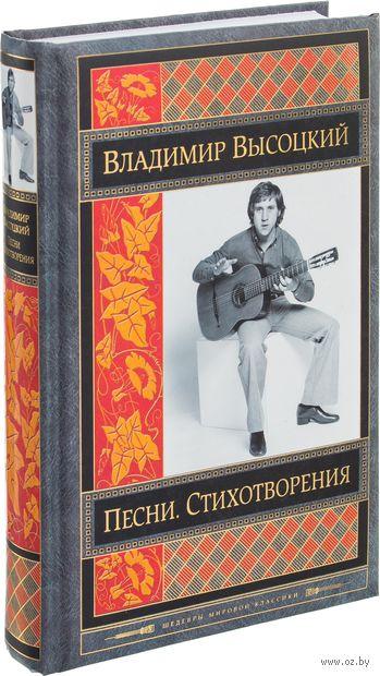 Песни. Стихотворения. Владимир Высоцкий