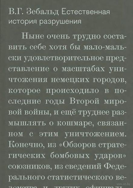 Естественная история разрушения. Винифред Зебальд