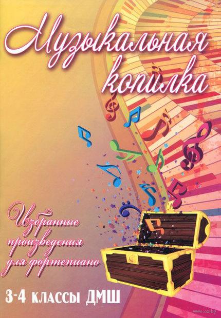 Музыкальная копилка. Избранные произведения для фортепиано. 3-4 классы ДМШ