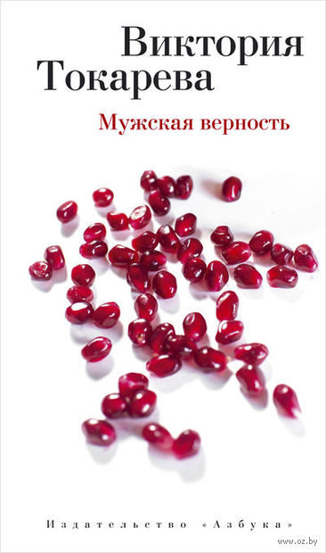 Мужская верность. Виктория Токарева