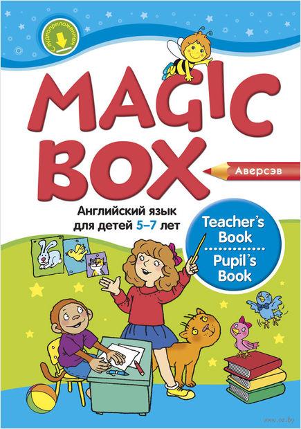Magic Box. Английский язык для детей 5-7 лет. Пособие для педагогов