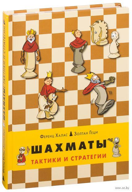 Шахматы. Тактики и стратегии. Ференц Халас, Золтан Геци