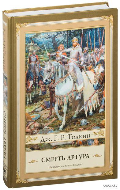 Смерть Артура — фото, картинка