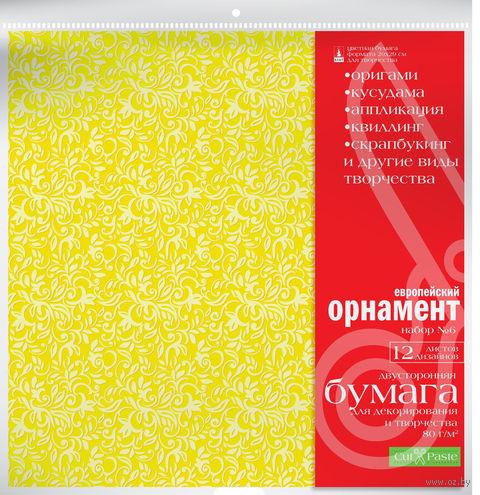 "Набор бумаги для скрапбукинга ""Европейский орнамент"" (29х29 см) — фото, картинка"