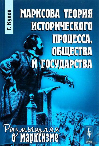Марксова теория исторического процесса, общества и государства — фото, картинка