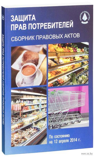 Сборник правовых актов «Защита прав потребителей» — фото, картинка