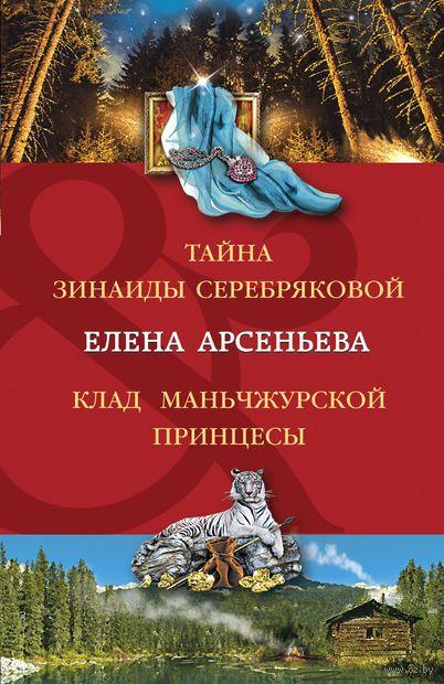 Тайна Зинаиды Серебряковой. Клад маньчжурской принцессы — фото, картинка