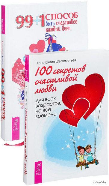 99 + 1 способ быть счастливее. 100 секретов счастливой любви (комплект из 2-х книг) — фото, картинка