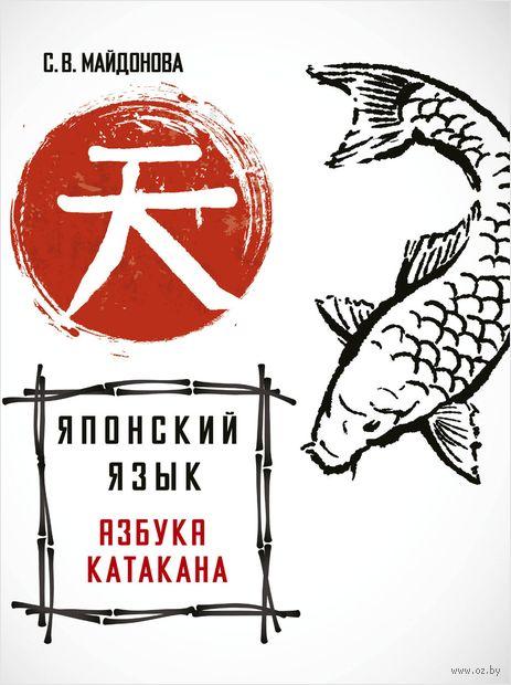 Японский язык. Азбука катакана — фото, картинка